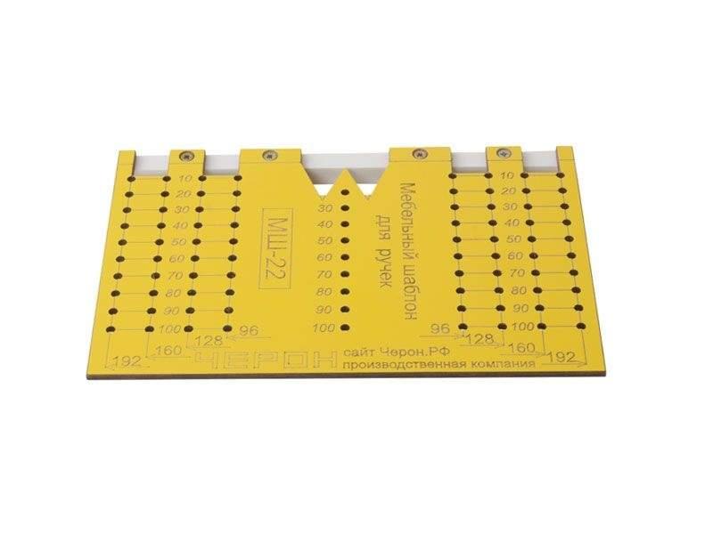 Шаблон для разметки отверстий под мебельные ручки-кнопки и ручки-скобы (96,128,160,192мм ), МШ-22. MSH0022
